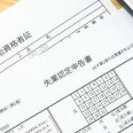 失業保険申請の準備と受給の流れ